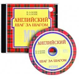 Купить Компакт-диск МР3 'Английский шаг за шагом