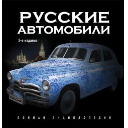 Купить Русские автомобили. Полная энциклопедия