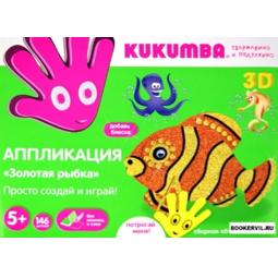 фото Набор для творчества KUKUMBA Аппликация-конструктор 3D. Золотая рыбка