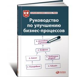 фото Руководство по улучшению бизнес-процессов