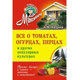 Купить Все о томатах, огурцах, перцах и других популярных культурах