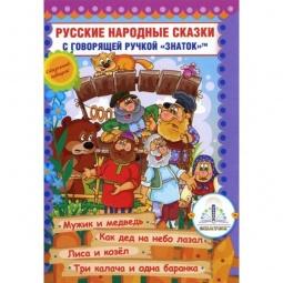 фото Книга для говорящей ручки Знаток «Русские народные сказки. Книга № 7»