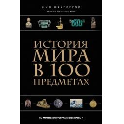 Купить История мира в 100 предметах