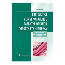 фото Гистология и эмбриональное развитие органов полости рта человека. Учебное пособие