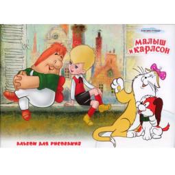 фото Альбом для рисования Росмэн «Малыш и Карлсон» 3