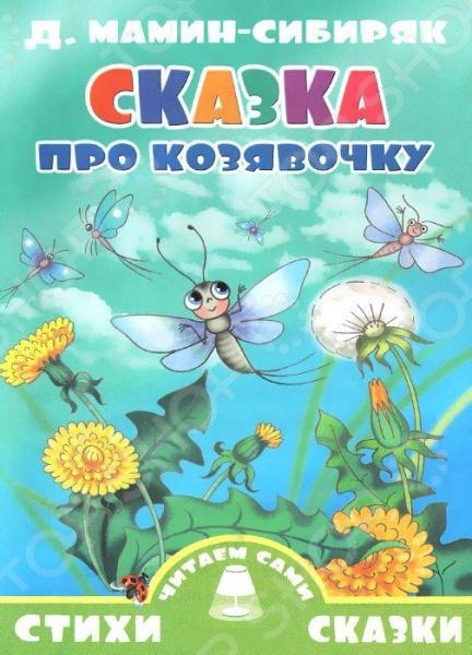 Сказки русских писателей Литур 978-5-9780-0797-8