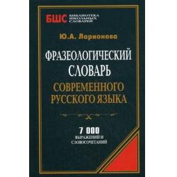 фото Фразеологический словарь современного русского языка. 7000 выражений и словосочетаний