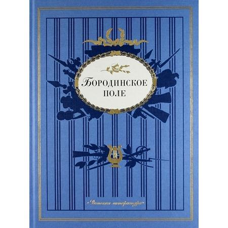 Купить Бородинское поле. 1812 год в русской поэзии