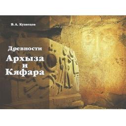 Купить Древности Архыза и Кяфара