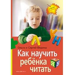 фото Как научить ребенка читать
