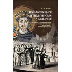 фото Московские цари и византийские василевсы К вопросу о влиянии Византии не образование идеи царской