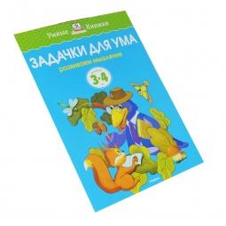 Купить Задачки для ума (для детей 3-4 лет)