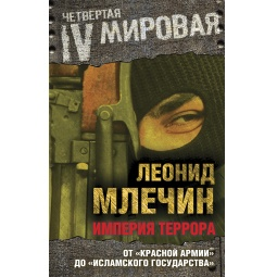 фото Империя террора. От «Красной армии» до «Исламского государства».