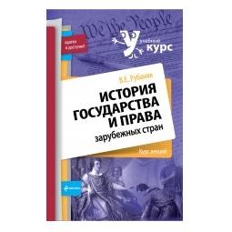 Купить История государства и права зарубежных стран