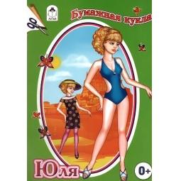 Купить Бумажная кукла Юля