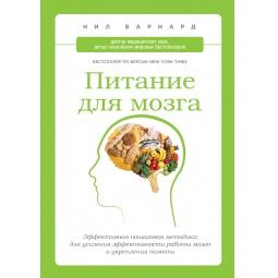 Купить Питание для мозга. Эффективная пошаговая методика для усиления эффективности работы мозга и укрепления памяти