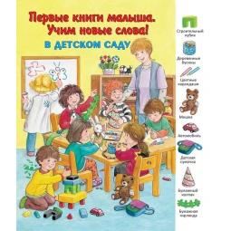 Купить В детском саду