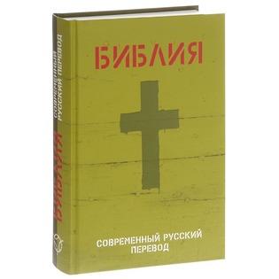 Купить Библия. Современный русский перевод