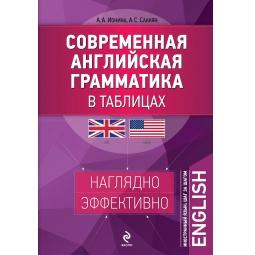 Купить Современная английская грамматика в таблицах