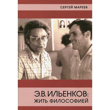 Купить Э.В. Ильенков: Жить философией