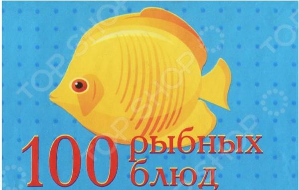 Предлагаем вашему вниманию миниатюрное издание 100 рыбных блюд . Книгу можно прикрепить на металлическую поверхность с помощью небольшого магнита.
