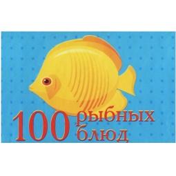 Купить 100 рыбных блюд