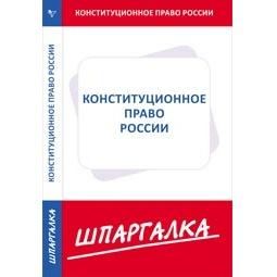 фото Шпаргалка по конституционному праву России