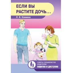 Купить Если вы растите дочь...