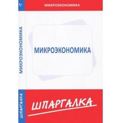 фото Шпаргалка по микроэкономика