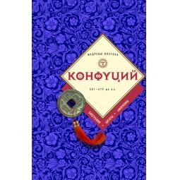 Купить Конфуций. Биография, цитаты, афоризмы