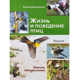 фото Жизнь и поведение птиц. Записки натуралиста