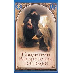 фото Свидетели Воскресения Господня