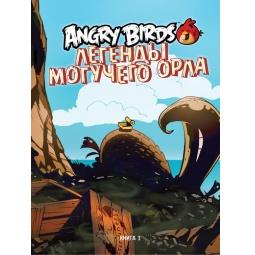 фото Angry Birds. Легенды Могучего Орла. Книга 1