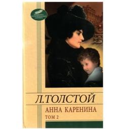 Купить Анна Каренина. В 2-х томах. Том 2