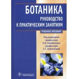 Купить Ботаника. Руководство к практическим занятиям. Учебное пособие