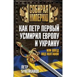 Купить Как Петр Первый усмирил Европу и Украину, или Швед под Полтавой