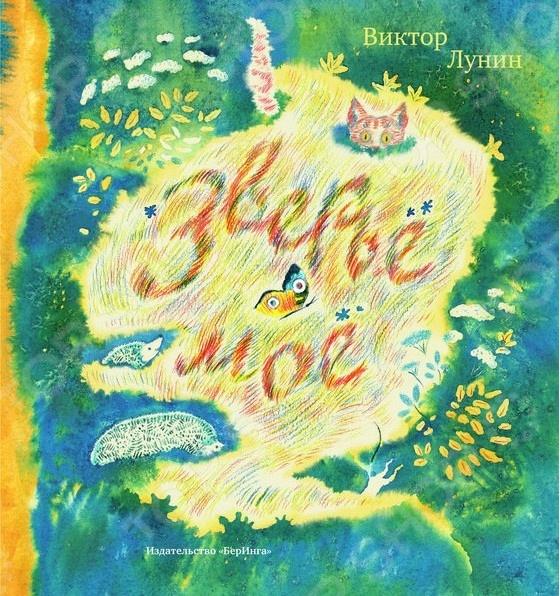 Зверье моеПроизведения отечественных писателей<br>Книга Зверьё моё известного детского писателя, поэта и переводчика Виктора Лунина представляет собой цикл глубоко личных и трогательных историй о любви к природе, к животным, к семье, к друзьям. Словно ребёнок, автор радуется всему, что попадает в поле его зрения: листику, травинке, жучку, зверюшке, воздуху, небу. Детское восприятие окружающего мира несравненно глубже и ярче, чем у взрослого человека. Но чтобы детские впечатления преобразовались в духовный опыт, определяющий приоритеты будущей личности, детям нужно читать хорошие книги. Эта книга из жизненного мира детства с ясным понимание Добра и Красоты.<br>