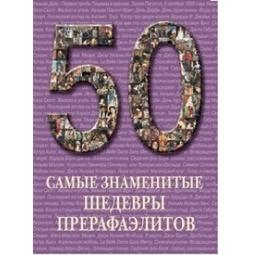 фото Самые знаменитые шедевры прерафаэлитов