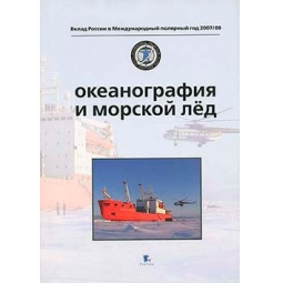 фото Океанография и морской лед