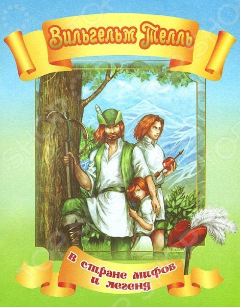 Вильгельм ТелльМифы. Былины. Эпос. Фольклор<br>В книгу вошло произведение Вильгельм Телль по мотивам швейцарской легенды . Для чтения взрослыми детям.<br>