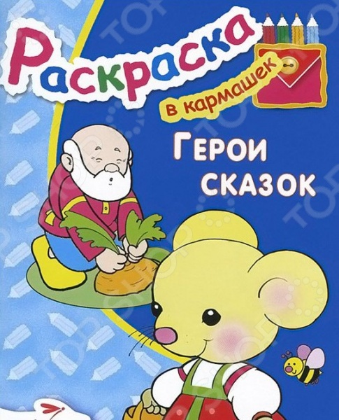 Герои сказокРаскраски для малышей<br>Эту маленькую книжку-раскраску можно взять с собой в путешествие, в гости, в детский сад. Если малыш захочет рисовать, он просто достает нашу раскраску из своего кармашка! Для детей от четырех лет и старше.<br>