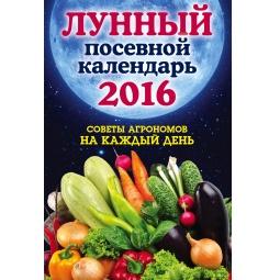 фото Лунный посевной календарь 2016. Лучшие рекомендации агрономов