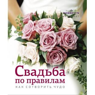 Купить Свадьба по правилам. Как сотворить чудо