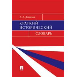 фото Краткий исторический словарь