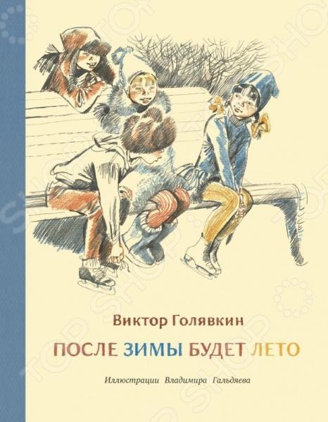 Произведения отечественных писателей Нигма 978-5-4335-0184-3 После зимы будет лето