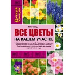 Купить Все цветы на вашем участке