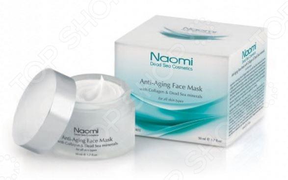 Маска для лица антивозрастная Naomi для всех типов кожи naomi шампунь с минералами мертвого моря 300 мл