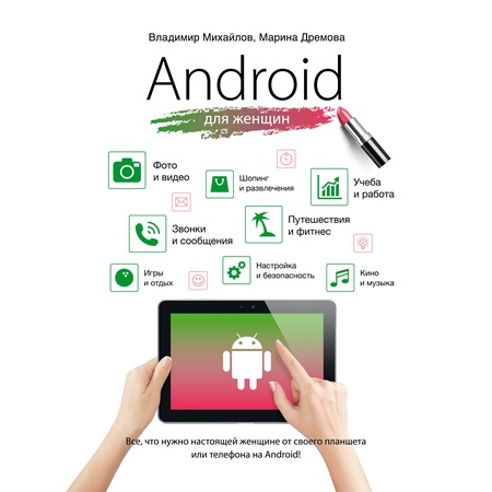 Купить Android для женщин