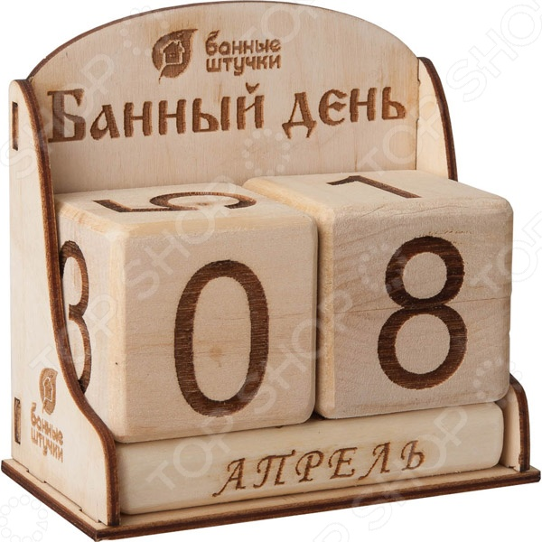 Календарь для бани Банные штучки «Банный день» набор для бани подарочный банные штучки 34211