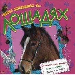 фото Самое интересное о... лошадях